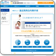 神戸神奈川アイクリニック 梅田院の遠近両用白内障手術