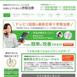 SBC新宿近視クリニック 大阪院の老眼治療「Vue+(ビュープラス)」