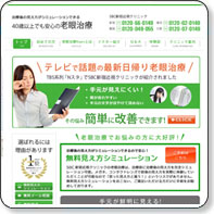 湘南メディカルクリニック-新宿近視クリニック-の老眼治療Vue+(ビュープラス)