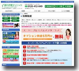 sinagawa-campaign.jpg